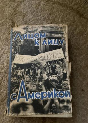 Книга «лицом к лицу с америкой»