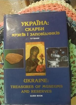 Книга:україна:скарби музеїв і заповідників.