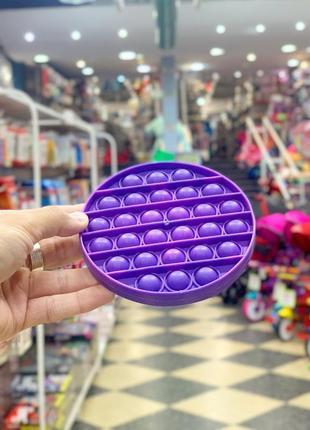 Игрушка вечная пупырка антистресс pop it круглый фиолетовый