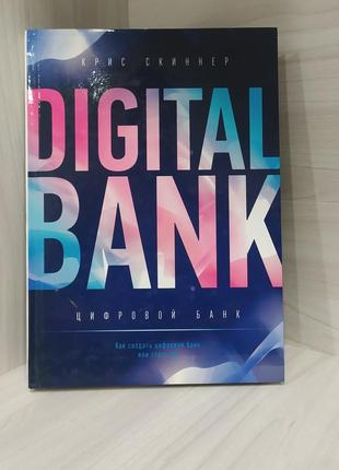 """Крис скиннер """"цифровой банк"""""""