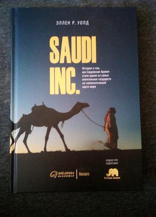 Эллен р уолд saudi inc(саудовская аравия)