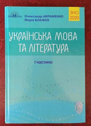 Книга зно українська мова та література авраменко