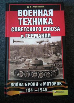 Д.журавлев военная техника советского союза и германии. война брони и моторов 1941-1945