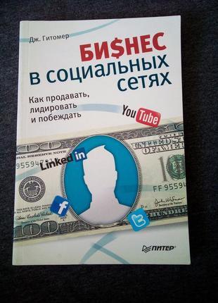 Дж.гитомер бизнес в социальных сетях. как продавать, лидировать и побеждать