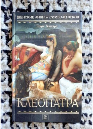 "Книга генри хаггард ""клеопатра"""