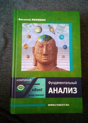 """В.якимкин """"фундаментальный анализ"""""""