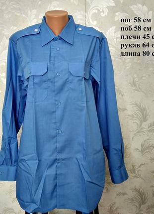 Р 48-50 форменная милицейская синяя рубашка с длинным рукавом на пуговицах