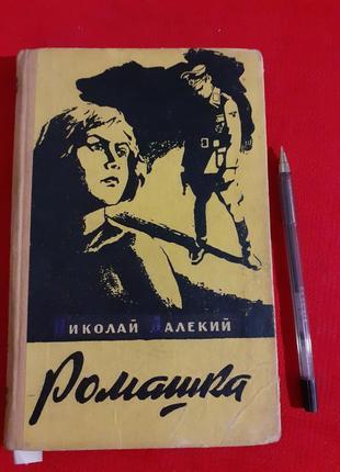 Николай далёкий.ромашка.1960 г-шпионский детектив