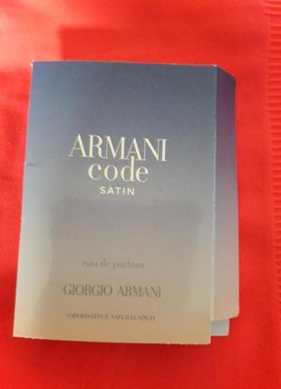 Armani code satin пробник