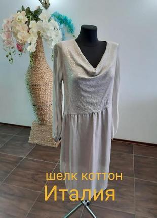Платье италия шелк коттон