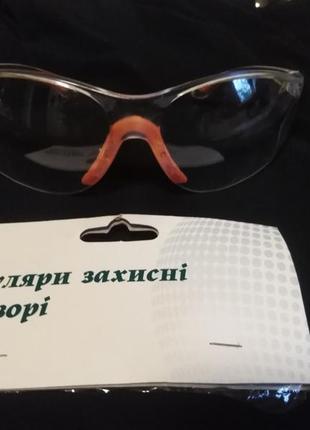 Очки защитные арт.2096