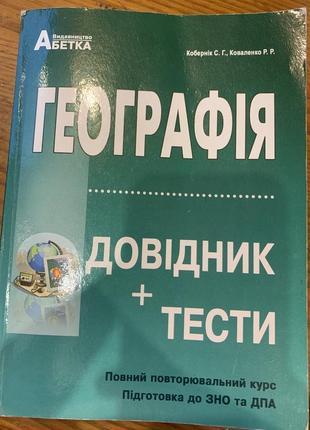 Книжка для підготовки до зно з географії
