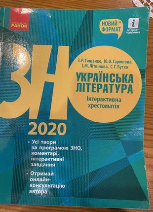 Книжка для підготовки до зно з української літератури