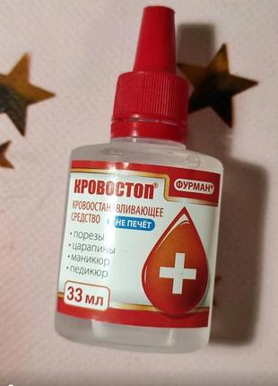 Кровостор кровоостанавливающее средство не печет при маникюре 33мл
