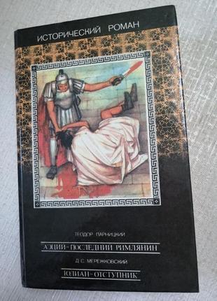 Книга  книжка - аэций последний римлянин. юлиан отступник. исторические романы.