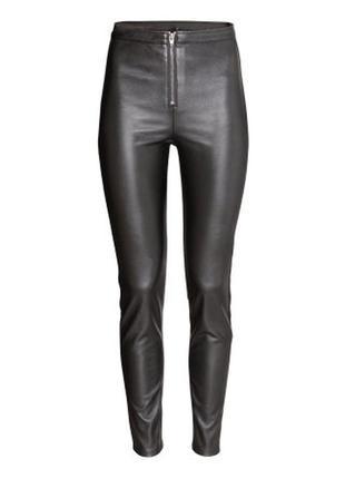 Новые стильные качественные брюки лосины леггинсы скинни кожа