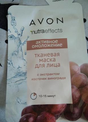 Тканина маска для обличчя
