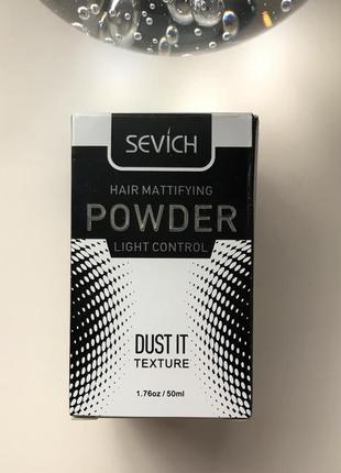 Стайлинг-пудра для укладки волос sevich3 фото