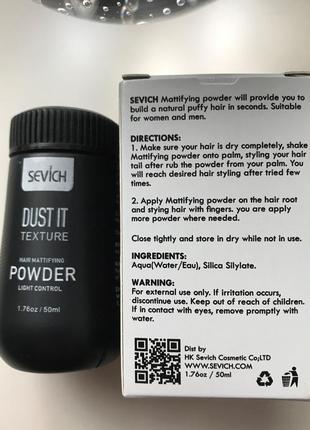 Стайлинг-пудра для укладки волос sevich2 фото