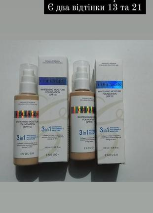 Тональний крем collagen 3 in 1