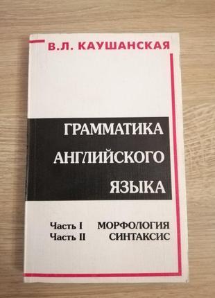 Книга каушанская грамматика английского языка. новая.