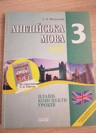 Англійська мова 3. до підручника карп'юк. а. байдук. видавництво ранок.