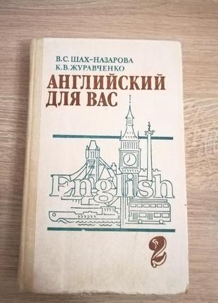 Английский для вас 2. шах-назарова, журавченко