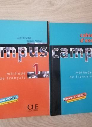 Комплект сampus, cle, франц. яз. (учебник и тетрадь) +папка в подарок