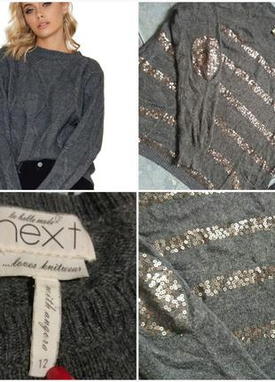 Свитшот свитер серый в пайетки