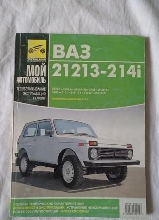Книга ремонт автомобиля!