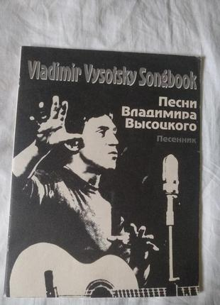 Песни с аккордами в.высоцкого!