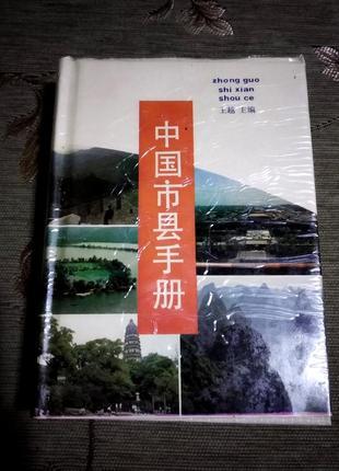 Справочник по городам и округам китая