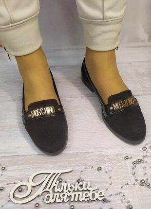 Замшевые лоферы-туфли .внутри натуральная кожа!