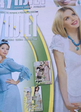 Журнал дуплет