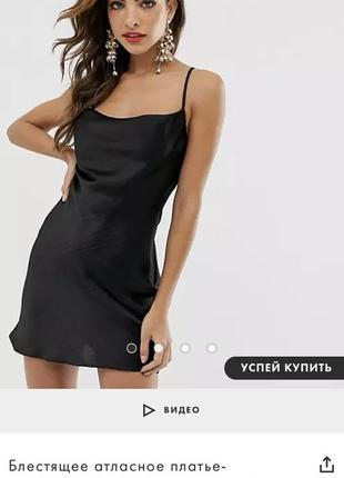 Атласное платье | тренд 2021