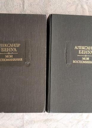 Бенуа в 2 томах мои воспоминания (литпамятники)