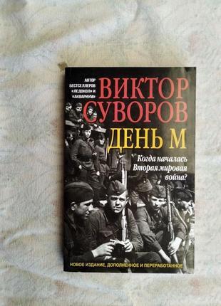 В. суворов день м