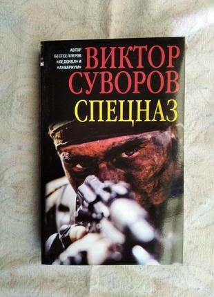 В. суворов спецназ
