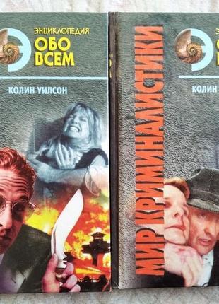 К. уилсон мир криминалистики (2 тома)