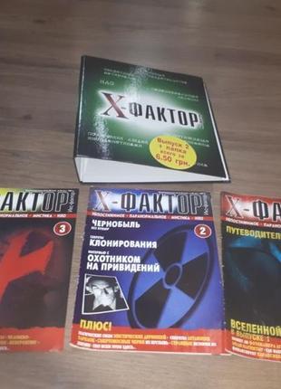 Журнал х-фактор (икс-фактор) 3 выпуска, папка (паранормальные явления)