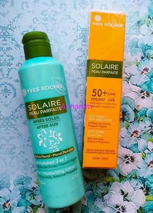 Скидка! читайте описание! набор солнцезащитных средств solaire peau parfaite