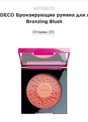 Artdeco бронзирующие румяна для лица bronzing blush