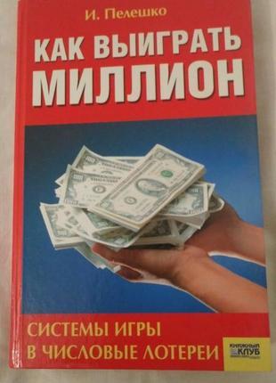 Как выиграть милион.