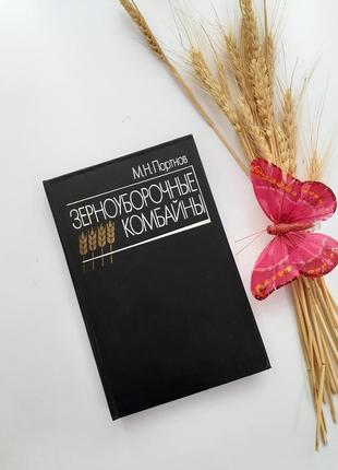 Зерноуборочные комбайны 1985 портнов нива колос енисей дон жатки подборщики ссср советские