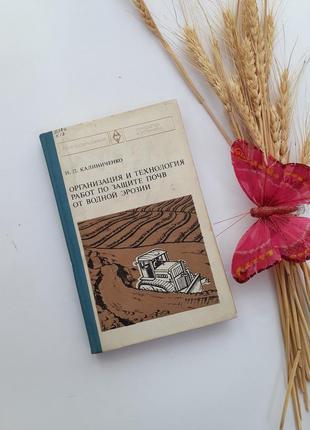 Организация работ по защите почв от водной эрозии 1978 калиниченко