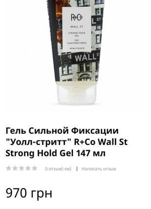 "Люкс! гель сильной фиксации ""уолл-стритт"" r+co wall st strong hold gel 147 мл3 фото"