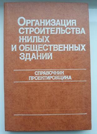 Организация строительства жилых и общественных зданий, справочник проектировщика, 1981