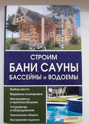 Строим бани, сауны, бассейны и водоемы, для строителей, бані, басейни