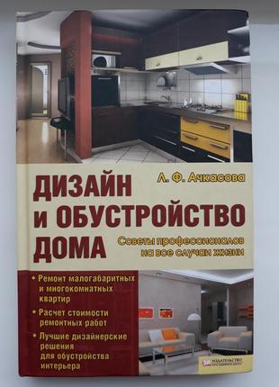 Дизайн и обустройство дома, ачкасова, советы, для дизайнеров