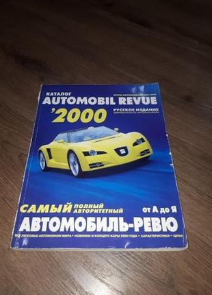 Автомобильный каталог automobil revue (автомобиль-ревю) 2000 (раритет)